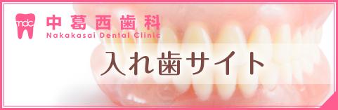 中葛西歯科 入れ歯サイト