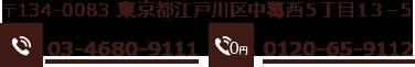 〒134-0083 東京都江戸川区中葛西5丁目13-5 お問い合わせ:03-4680-9111 無料通話:0120-65-9112