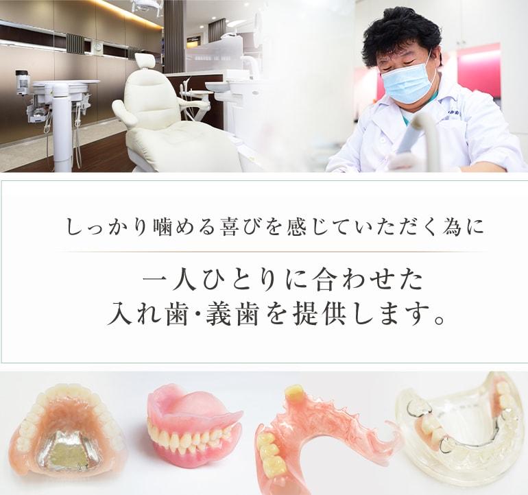 しっかり噛める喜びを感じていただく為に一人ひとりに合わせた入れ歯・義歯を提供します。