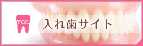 入れ歯サイト