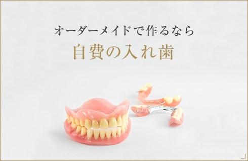オーダーメイドで作るなら自費の入れ歯