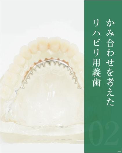 かみ合わせを考えたリハビリ用義歯