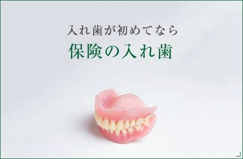 入れ歯が初めてなら保険の入れ歯