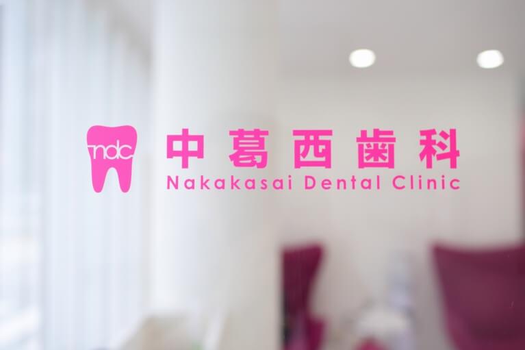 葛西でむし歯治療なら中葛西歯科へ